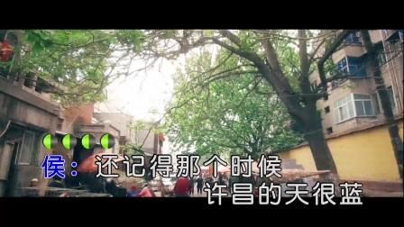 侯亚周、张首元 - 老许昌(原版HD1080P)|壹字唱片KTV新歌推荐