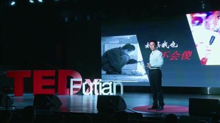 解读生命的基因密码:彭智宇@TEDxFutian 2017