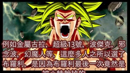 【七龙珠】里六大强者的悲剧...第一名让人惊讶啊