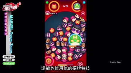 《MARVEL Tsum Tsum》手机游戏介绍
