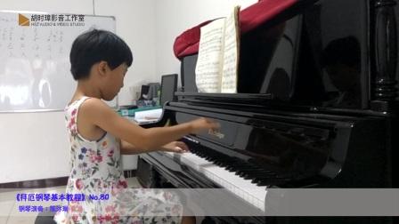 《拜厄钢琴基本教程》No.80-胡时璋影音工作室