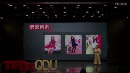 创造自己的时尚:周洋@TEDxQDU