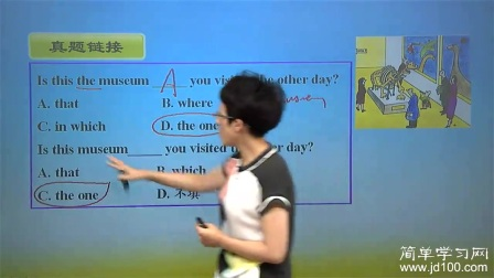 高考英语:定语从句精选精讲