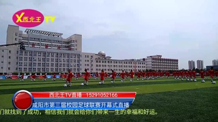 西北王TⅤ直播咸阳市第三届校园足球联赛