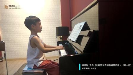 划呀划  选自《约翰汤普森简易钢琴教程》(第一册)-胡时璋影音工作室