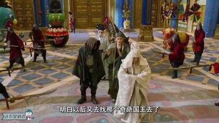 《这不是剧透》125期:白骨精告白唐僧大秀人妖恋