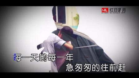 君子-活出个样来给自己看(新版)红日蓝月KTV推介