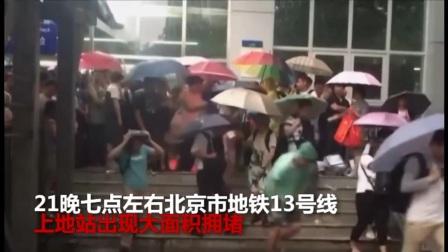 中央气象台发布暴雨黄色预警 北京地铁站现大面积拥堵