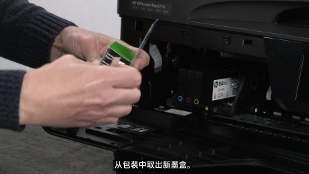 更换HP OfficeJet Pro 8710打印机的墨盒