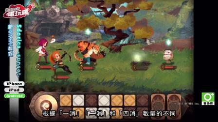《Sdorica -sunset-》首次封测一探游戏玩法与样貌 未上市游戏介绍