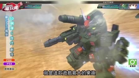 《SD 钢弹 G 世代 创世  SD GUNDAM G GENERATION GENESIS》已上市游戏介绍
