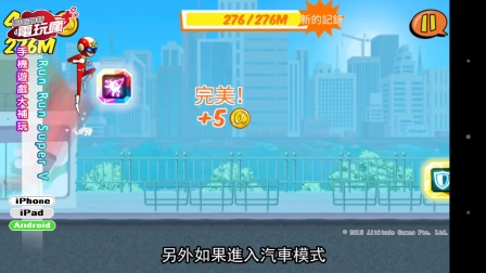 《Run Run Super V》手机游戏介绍