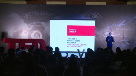 我是脱口秀演员:Tony CHOU@TEDxBohaiBay