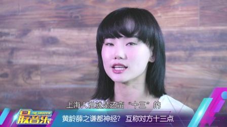 最音乐 2017:黄龄和薛之谦爆笑互怼 20170624