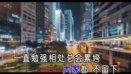 孟笑-说散就散 红日蓝月KTV推介