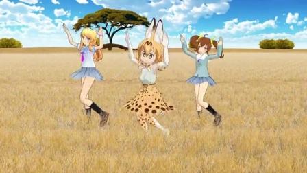 []薮猫与桐乃与加奈子三人的欢迎来到加帕里公园