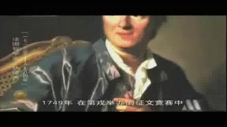 《启蒙运动》人教版高二历史-新郑三中-李要刚