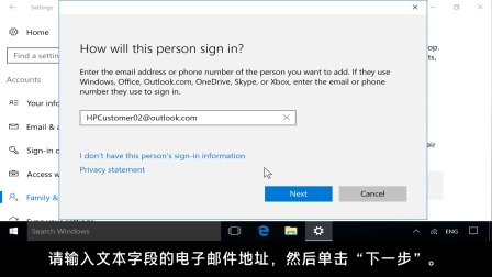 在 Windows 10 中创建 Microsoft 关联的用户帐户