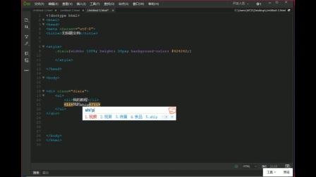 DW网站:小米网站制作教程(5)Dreamweaver教程