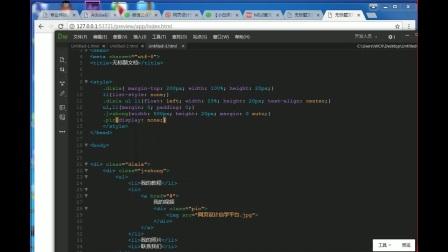 DW网站:小米网站制作教程(6)Dreamweaver教程