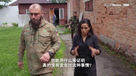 VICE 直击:独家探访虐待男同的车臣监狱