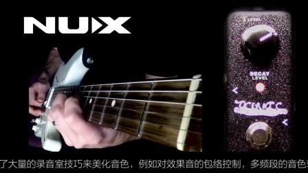 Nux Oceanic Reverb中文