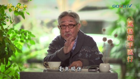 孫叔唱副歌~風格超乎流行
