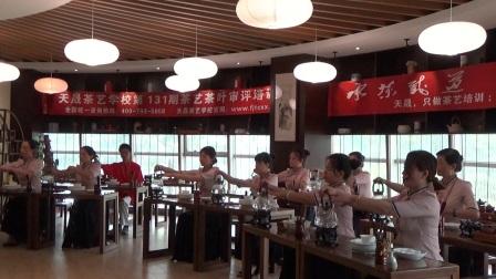 天晟茶艺培训第131期集体安溪茶艺表演