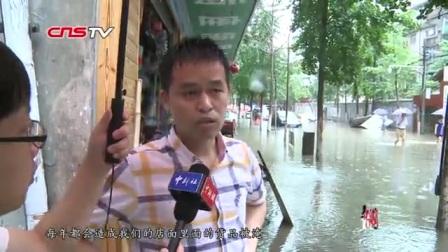 暴雨致南昌城区部分路段内涝:街道变成河 商户忙排涝
