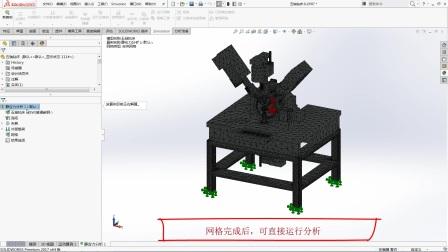 SOLIDWORKS Simulation轻松实现工作台各支腿支撑力计算