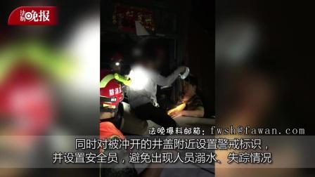 暴雨灌公寓 昌平消防4小时救出200人