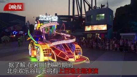 7米巨型熊猫坐镇 欢乐谷狂欢节热辣开幕