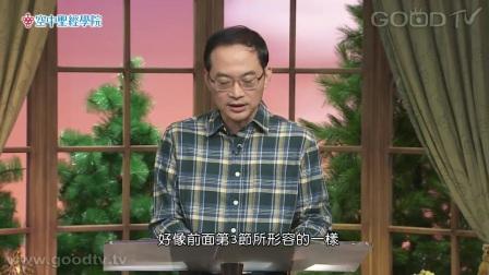 空中聖經學院~彌迦書(6)真正的君王