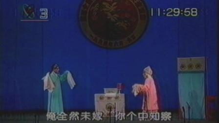 钱徐版幽媾1994昆曲汇演