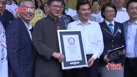 """沪港共创""""吉尼斯世界纪录"""" 庆祝香港回归20周年"""