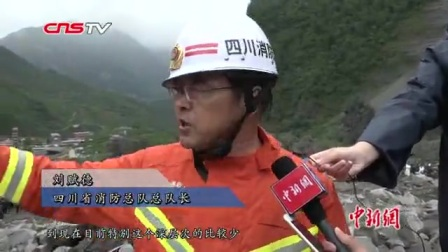 茂县山体垮塌现场搜救民兵:我亲戚一大半在这里