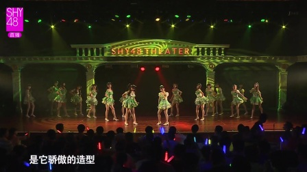 20170625 SHY48 TEAM SIII《心的旅程》千秋乐兼赖梓惜拉票公演