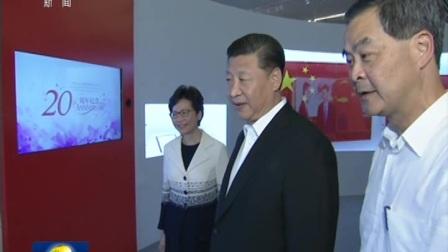 习近平在参观香港回归祖国20周年成就展时强调 170626
