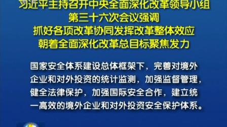 习近平主持召开中央全面深化改革领导小组会议 170626