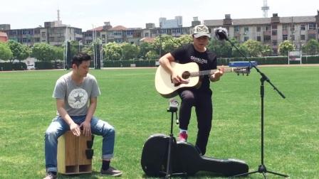 邱武刚《赵雷-家乡》朱丽叶指弹吉他弹唱