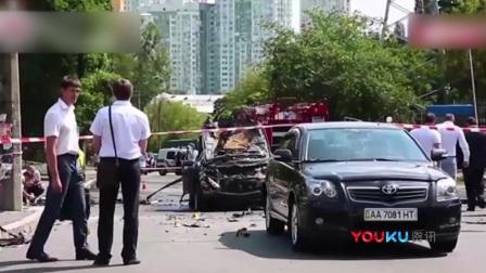 乌克兰基辅发生汽车爆炸 情报局局长在爆炸中死亡