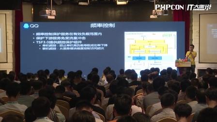 Swoole2.0原生协程高性能开发实践——朱新宇@PHPCON2017