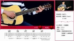 MS音乐 《小幸运》吉他弹唱+教学