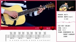 MS音乐 《丑八怪》吉他弹唱+教学