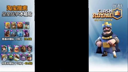 ★皇室战争★新2v2数量极限挑战!公主灰太龙皇室战争2017《娱乐连弩》7月6日实况bug塔