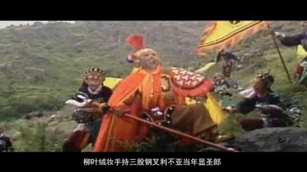 《西游谜中谜》115话: 黄风怪背后的神佛派系斗争