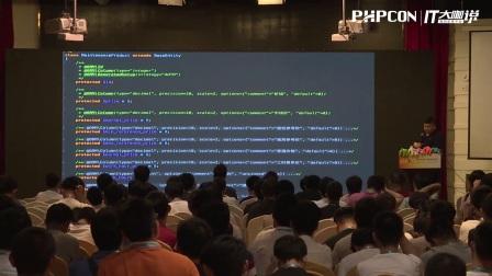 使用Symfony开发你的下一个项目——洪涛@PHPCON2017