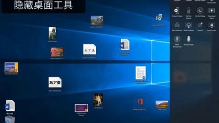 Parallels® Toolbox for Windows的隐藏桌面工具演示