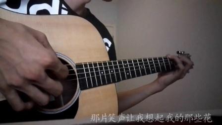 朴树-《那些花儿》-吉他弹唱