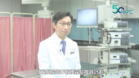 生产力局 x 中大微创中心 - 改良腹腔镜 带动医学工程创新